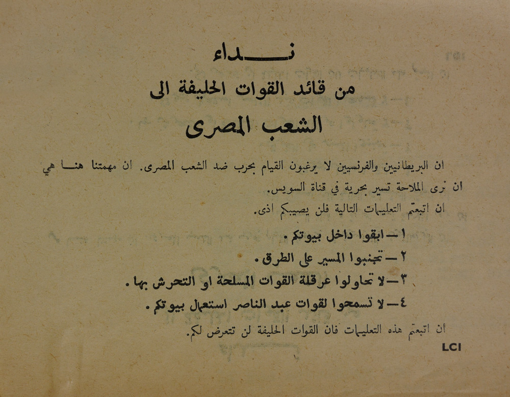 Random PSYOP leaflet - To the Egyptian People. Here is a message from the Allied Military Commander