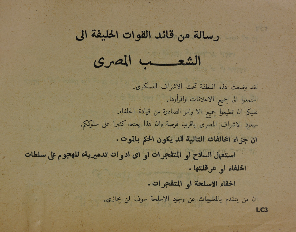 Random PSYOP leaflet - To the Egyptian People. A message from the Allied Military Commander