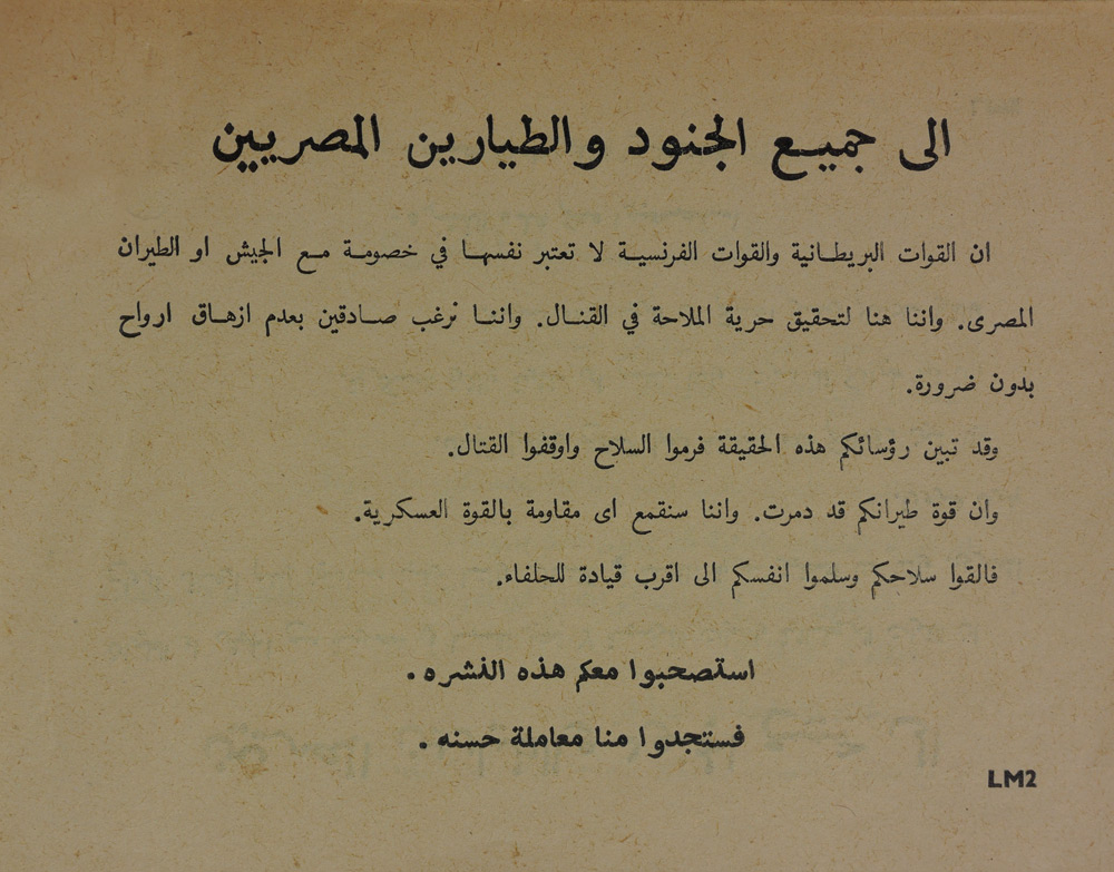 Random PSYOP leaflet - To all Egyptian Soldiers and Airmen. The British and French forces have no quarrel…