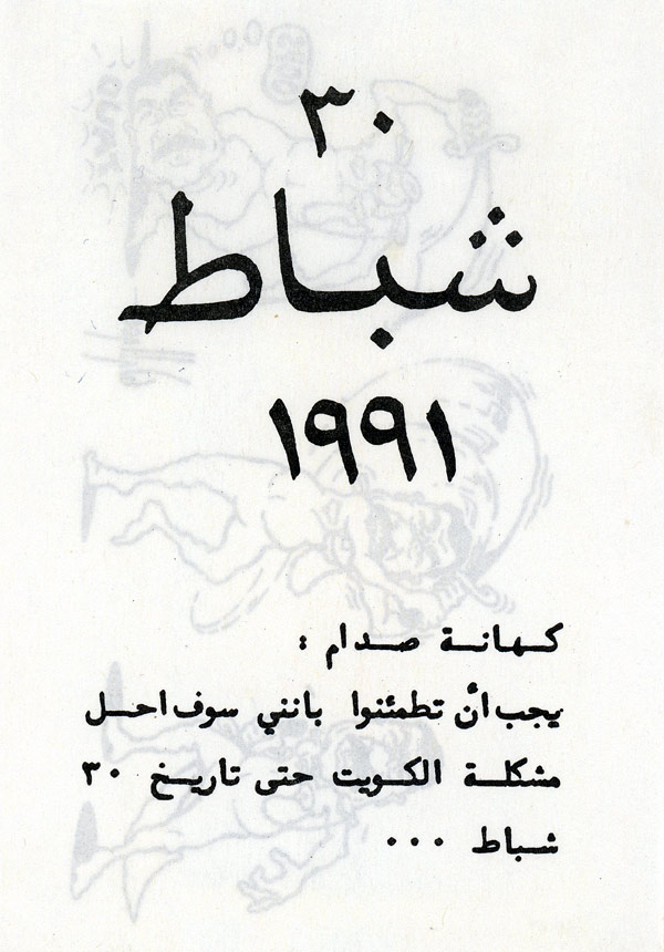 Random PSYOP leaflet - Saddam's prediction: Be assured that I will solve the problem of Kuwait by 30 February 1991 / Oops… thud