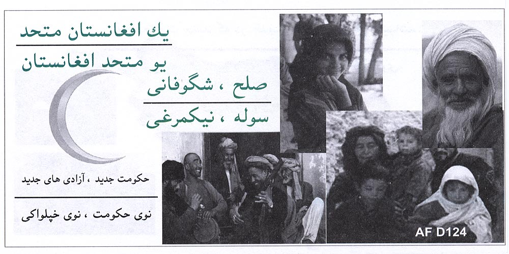 Random PSYOP leaflet - A United Afghanistan - Peace - Prosperity - new government - new freedoms