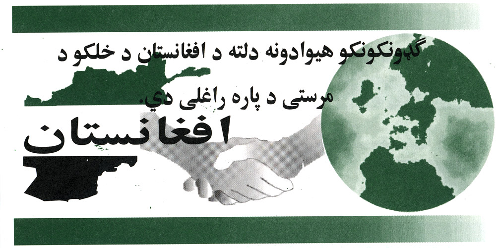 Random PSYOP leaflet - The Partnership of Nations is here to Assist the People of Afghanistan