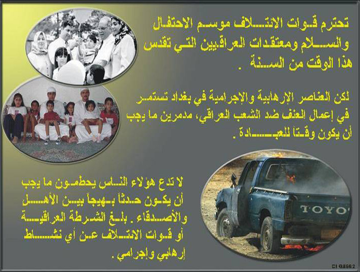 Random PSYOP leaflet - But the terrorists in Baghdad have continued their violent acts…