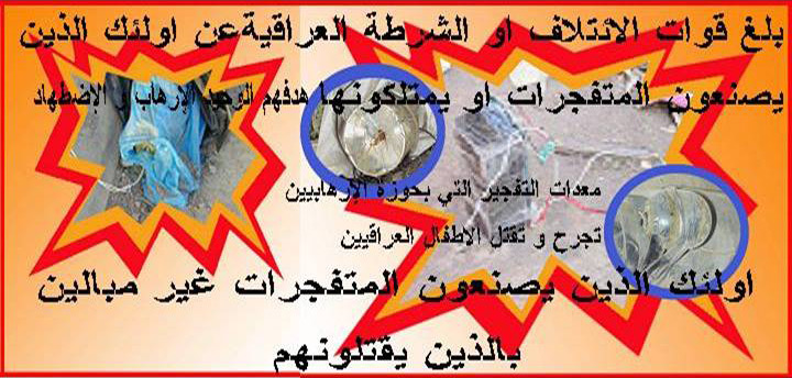 Random PSYOP leaflet - Terrorists' improvised explosive devices have injured and killed Iraqi children