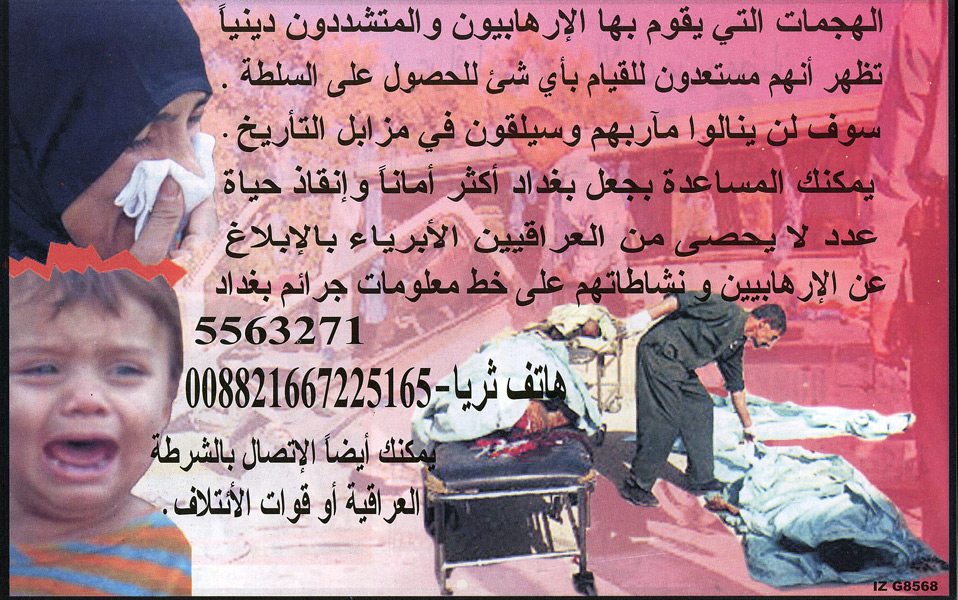 Random PSYOP leaflet - Forty Iraqis were killed on the first day of Ramadan by terrorism