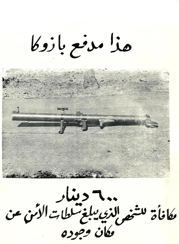 Random PSYOP leaflet - 600 dinars award to any person who informs the security services of this weapons' whereabouts