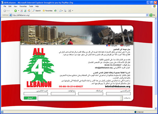 Israeli All4Lebanon.org website (Arabic)