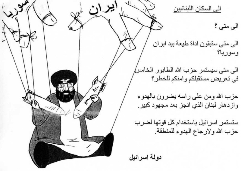 Random PSYOP leaflet - How long will you be marionettes in the hands of Syria and Iran?