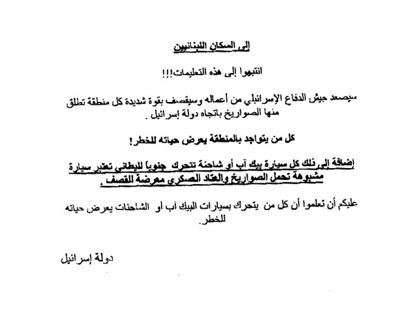 Israeli propaganda leaflet dropped on 19 July 2006