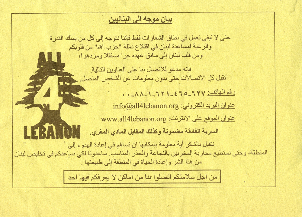Random PSYOP leaflet - We turn to all those who can and want to help Lebanon…