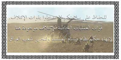 No-Fly Zone Warning Leaflets to Iraq, 2002-2003