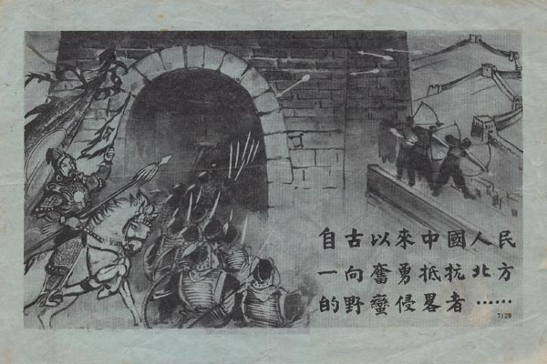 Random PSYOP leaflet - Russian Control of China