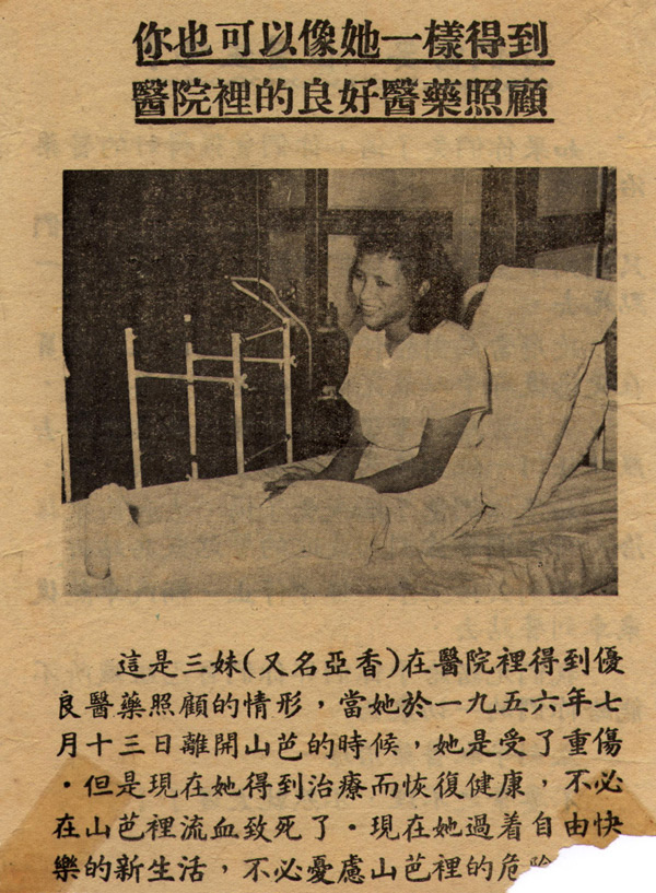 Random PSYOP leaflet - This is Ya Xiang who has received good medical treatment in hospital