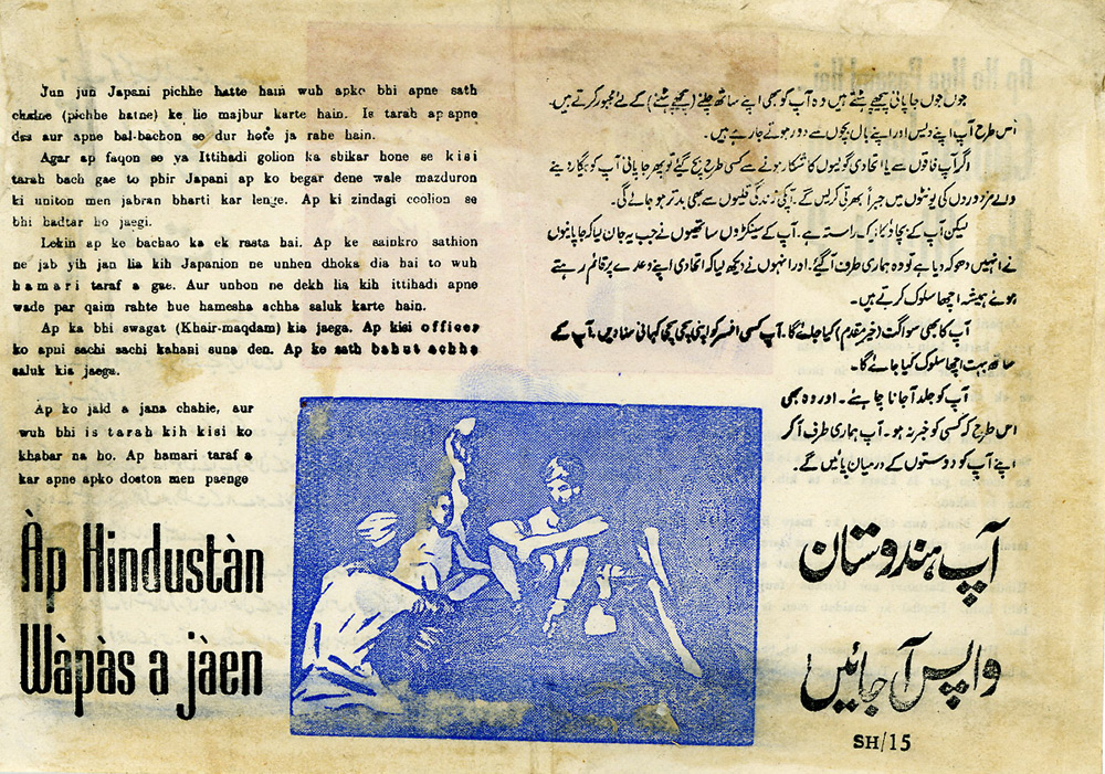 Random PSYOP leaflet - Return to India / What do you prefer... Working as a Coolie or Death?