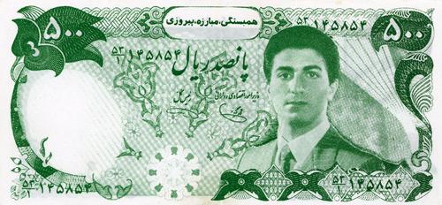 The Reza Pahlavi Propaganda Banknote
