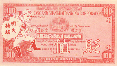 The Communist $100 Propaganda Note