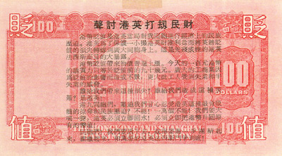 The Communist $100 Propaganda Note Message Side