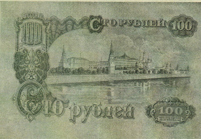 The NTS 100 Ruble Propaganda Banknote
