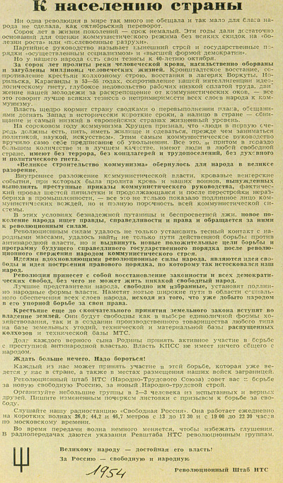 The NTS 100 Ruble Propaganda Banknote Message Side