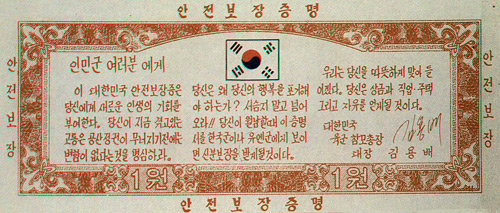 The 7th PSYOP Group 1 Won Banknote Message Side
