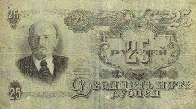 The NTS 25 Ruble Propaganda Banknote