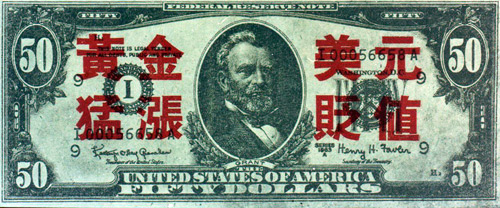 The Chinese Propaganda $50 U.S. Banknote