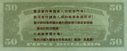 The Chinese Propaganda $50 U.S. Banknote message side