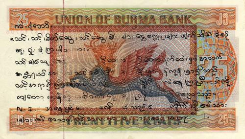 The 'Dear Comrades' Propaganda Banknote