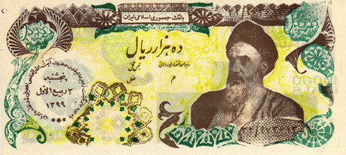 Ayatollah Khomeini 10,000 Rial Fantasy Banknote