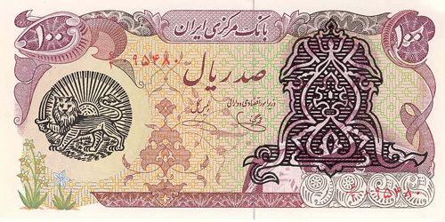 Revolutionary Iranian Banknote
