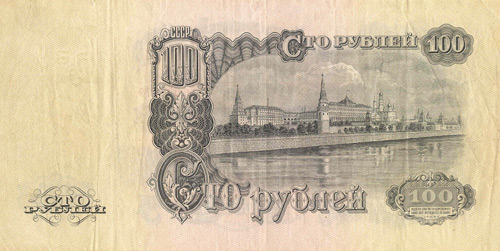 The Genuine Russian 100 Ruble Banknote