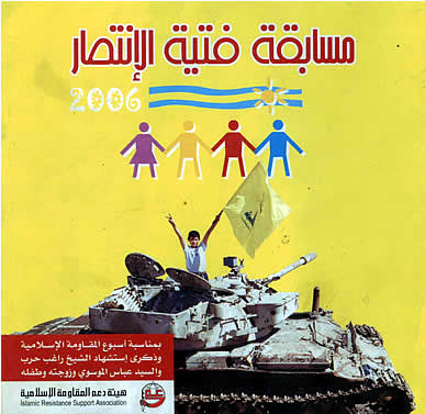 Hezbollah Children's kit