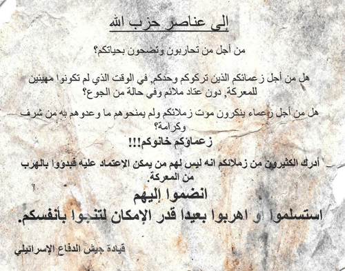 An Unknown Leaflet - To Hezbollah Elements