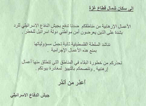 Israeli propaganda leaflets dropped on Gaza in 2005