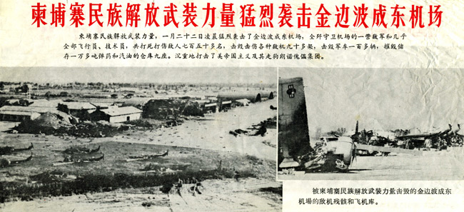 PRC propaganda leaflet showing the results of the North Vietnamese commando raid on Phnom Penh�s Pochentong air base on the night of 21/22 January 1971