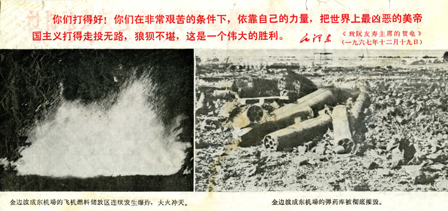PRC propaganda leaflet showing the results of the North Vietnamese commando raid on Phnom Penh's Pochentong air base on the night of 21/22 January 1971