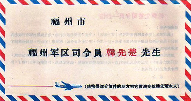 PsyWar.Org - Nationalist Chinese propaganda leaflets in the form of airmail letters