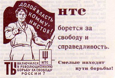 A Typical NTS Propaganda Leaflet