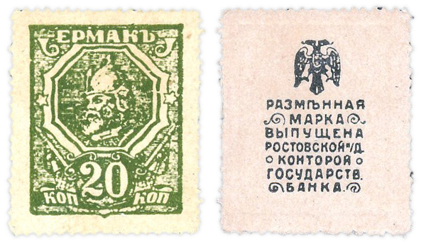 "Genuine  Rostok-on-Don Currency ""Stamp"""