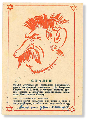 The Stalin-Cohen postcard