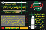 Random PSYOP leaflet - Turn in any MANPAD missile or launcher to this location�