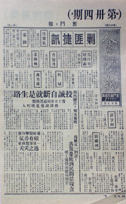 "S.N. 34, ""Fen Dou Bao"" Newspaper Leaflet, Issue 34"