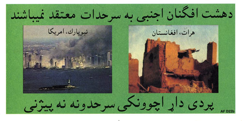 AF D22b, Text Unknown (Smoking World Trade Center & Collapsed Afghan building)