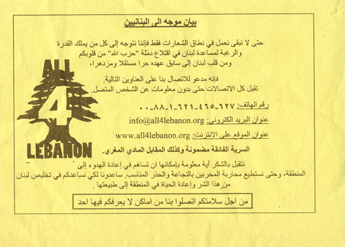 Israeli propaganda leaflet dropped 20 July 2006