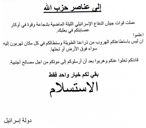 Israeli propaganda leaflet dropped 2 August 2006