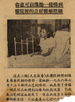 Hospitalized Woman propaganda leaflet