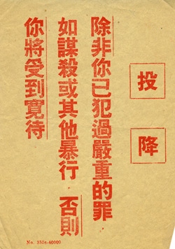Malayan Emergency Propaganda Leaflet - No. 352C, You Will Be Well Treated Unless You Have Committed a Serious Offence…