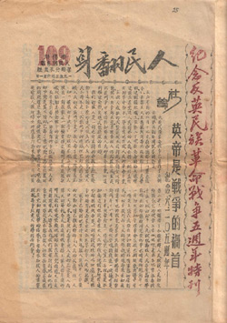 "MCP newssheet titled ""Liberation of the People"""